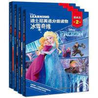 分级读物第2级我会自己读 迪士尼英语 提高级英语学习冰雪奇缘海底总动员2 书双语英文读物大电影故事绘本儿童3-6周岁美绘