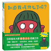 全3册知道我吃什么了吗转啊转?? 0-3岁儿童启蒙认知绘本故事书 3-6岁我身边的生活认知图画书 幼儿园绘本故事亲子共