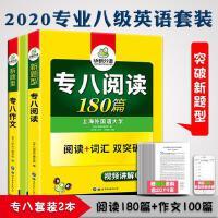 套装2020华研英语专业八级阅读180篇+作文100篇 2020英语专八专项训练 可搭英语专八真题 英语专八词汇同步训