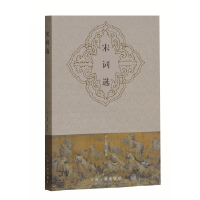 【全新直发】宋词选 胡云翼 选注 9787532546886 上海古籍出版社