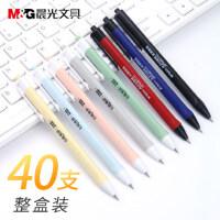 晨光中油笔圆珠笔按压式子弹头办公圆珠笔中油笔原子笔40支笔芯蓝色学生用按动式新款0.7mm
