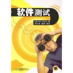 软件测试(美)Ron Patton,周予滨,姚静机械工业出版社9787111099253