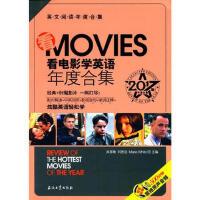 看电影学英语年度合集2017版 吴菲衡,刘思岳,Marie White 石油工业出版社 9787518318537