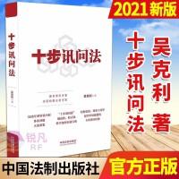 十步讯问法(2021新版)吴克利 著 审讯专家 纪检监察办案程序实务操作指南