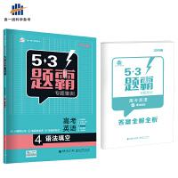 53高考 五三 高考英语 4语法填空 53题霸专题集训(2019版)曲一线科学备考