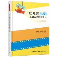 幼儿园电影主题活动创意设计*9787518417995 王微丽,张丹丹
