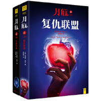 月族4:复仇联盟+王者归来 [美]玛丽莎・梅尔 9787559612434 北京联合出版有限公司