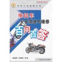 摩托车安全驾驶与维修百问百答(专家为您答疑丛书) 鲁植雄,汤德林 9787109185005 中国农业出版社
