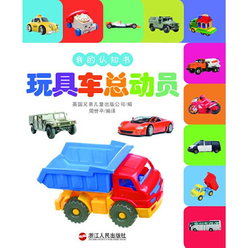 我的认知书?玩具车总动员
