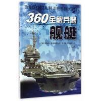 360°全解兵器:舰艇