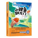 统编语文教材配套必读丛书 快乐读书吧 二年级 上册 《小鲤鱼跳龙门》统编小学语文教科书必读书目。二年级课外阅读必读
