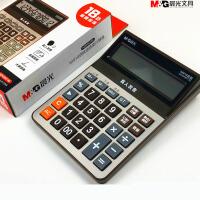 晨光M919启航语音型计算器中款ADG98736音计算器12位数语真人发音