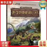 古生物传奇系列 暴龙妈育儿经 亨得里克・克莱因 吉林科学技术出版社 9787557836184