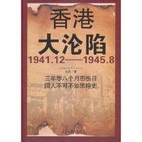 【二手旧书9成新】 香港大沦陷 刘深 人民日报出版社 9787511518316