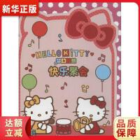 Hello Kitty梦幻贴纸:快乐聚会 上海合竞信息科技有限公司 江苏凤凰少年儿童出版社9787534688164【