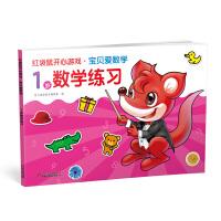 红袋鼠开心游戏・宝贝爱数学 数学练习:宝贝爱数学1岁