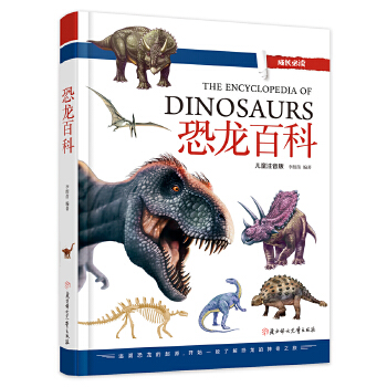 恐龙百科 小学生 成长必读 注音版广受孩子喜爱的恐龙一一包揽 有大彩图 有详细注解