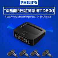 【支持礼品卡】飞利浦胎压监测 TD600无线内置检测表汽车轮胎报警器TPMS系统太阳能