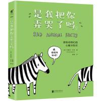 是我把你弄哭了吗? 关于动物们的让人心酸又忍不住想笑的冷知识 暖心系动物绘本全彩动漫画图书籍动物冷知识科普搞笑治愈绘本