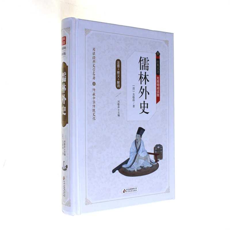 儒林外史-无障碍阅读版-注音+释义+解词