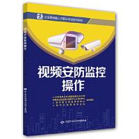 【正版直发】《视频安防监控操作》――企业高技能人才职业培训系列教材 上海市保卫干部培训中心 9787516732670