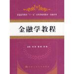 【新书店正版】金融学教程刘澄中国人民大学出版社9787300088068