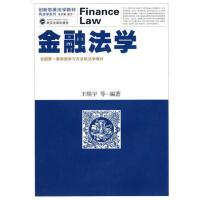 【二手旧书8成新】金融法学 王煜宇 武汉大学出版社 9787307073548