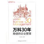 万科30年 稳健的企业管理刘丽丽著中国建筑工业出版社9787112195718
