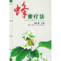 【正版二手书旧书9成新】蜂蜜疗法(2004年9月第2版) 葛凤晨著 9787538421231 吉林科学技术出版社