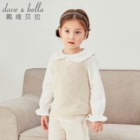 戴维贝拉kids女童毛衣2021春装新款中大童毛线背心儿童针织马甲