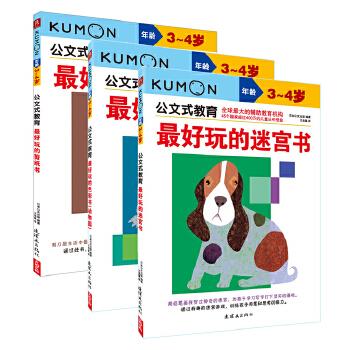 公文式教育丛书—最好玩的动手动脑益智书(3-4岁)全三册 公文式教育,风靡全球60年,45个国家超过400万的儿童从中受益