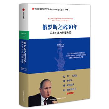 俄罗斯之路30年:国家变革与制度选择(pdf+txt+epub+azw3+mobi电子书在线阅读下载)