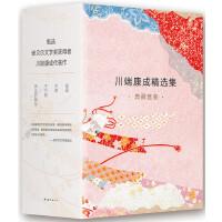 川端康成精选集典藏套装(共4册)