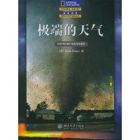 极端的天气(中文翻译版)――国家地理阅读与写作训练丛书