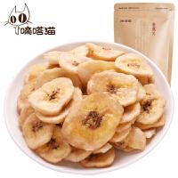 【满减】嘀嗒猫 香蕉片150g 休闲小吃零食品蜜饯水果干果脯