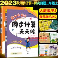 2020秋黄冈小状元同步计算天天练二年级上册+解决问题天天练二年级上册人教版RJ共2本