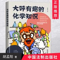 正版现货 2019年新版大呼有趣的化学知识 趣知识系列 胡孟阳著  9787521602159 中国法制出版社