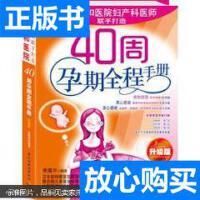 [二手旧书9成新]40周孕期全程手册 /徐蕴华 著 中国轻工业出版社