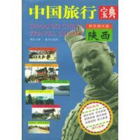 【旧书二手书8成新】中国旅行宝典陕西 燕民 蓝天出版社 9787801580573