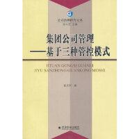 【正版现货】集团公司管理---基于三种管控模式 陈志军 9787505895874 经济科学出版社