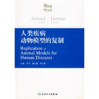 【二手原版9成新】人类疾病动物模型的复制,李才,人民卫生出版社,9787117102667