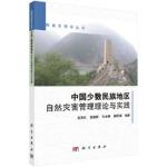中国少数民族地区自然灾害管理理论与实践吴燕红,夏建新,冯金朝,郝立娟9787030535245科学出版社