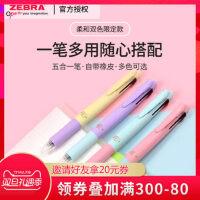 日本zebra斑马多功能圆珠笔B4SA1柔和双色笔杆系列限定四色笔0.7+自动铅笔0.5五合一学生多用途多色笔手帐笔