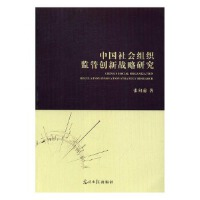 【二手旧书9成新】中国社会组织监管创新战略研究 张向前著
