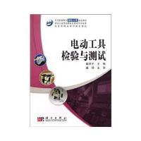 电动工具检验与测试 科学出版社 9787030266590