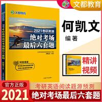 【正品书籍】【新版】何凯文最后六套题2021文都考研英语何凯文2021考研英语*考场最后6六套题 考研英语一预测模拟卷2