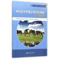 有机农产品知识百科 有机奶牛养殖及有机乳制品生产与管理