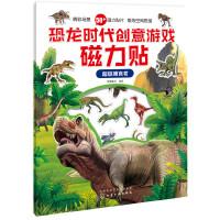 恐龙时代创意游戏磁力贴.超级捕食者