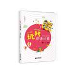 玩转汉语拼音