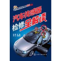汽车电工技能入门系列--汽车传感器检修全解读*9787122198648 何琨